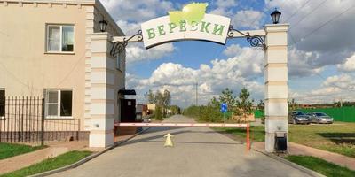 Фотографии и отзывы о коттеджном поселке «Березки» (Новосибирский р-н Новосибирской области)