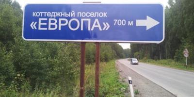 Фотографии и отзывы о коттеджном поселке «Европа» (Берёзовский р-н Свердловской области)