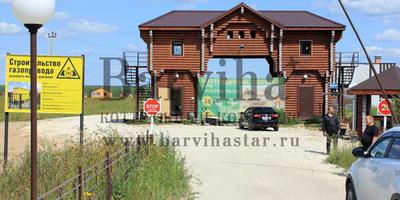 Фотографии и отзывы о коттеджном поселке «Барвиха» (Кольчугинский р-н Владимирской области)