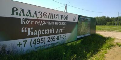 Фотографии и отзывы о коттеджном поселке «Барский луг» (Петушинский р-н Владимирской области)