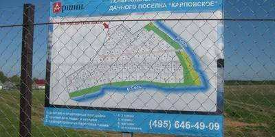 Фотографии и отзывы о коттеджном поселке «Карповское» (Конаковский р-н Тверской области)