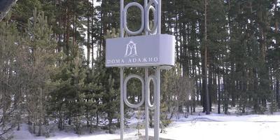 Фотографии и отзывы о коттеджном поселке «Дома адажио» (Сысертский р-н Свердловской области)
