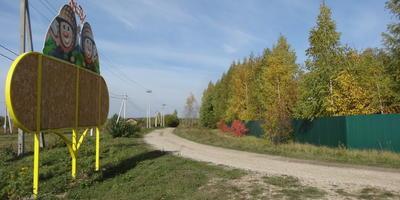 Фотографии и отзывы о коттеджном поселке «Лаптево» (Заокский р-н Тульской области)