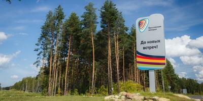 Фотографии и отзывы о коттеджном поселке «Коприно» (Рыбинский р-н Ярославской области)