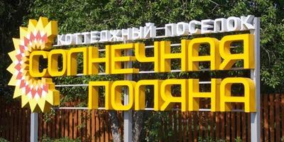 Фотографии и отзывы о коттеджном поселке «Солнечная поляна» (Александровский р-н Владимирской области)