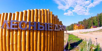 Фотографии и отзывы о коттеджном поселке «Лесные дачи» (Белоярский р-н Свердловской области)