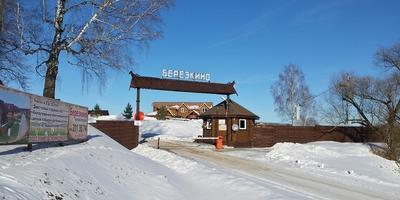 Фотографии и отзывы о коттеджном поселке «Березкино» (Заокский р-н Тульской области)