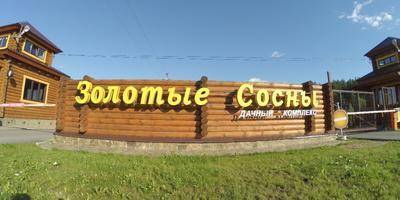 Фотографии и отзывы о коттеджном поселке «Золотые сосны» (Александровский р-н Владимирской области)