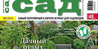 """""""Мой прекрасный сад"""" теперь на 7dach.ru"""