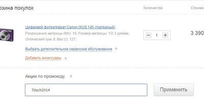"""Скидка на покупки в интернет-магазине """"Связной"""""""