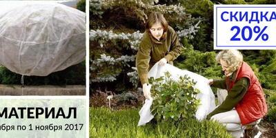 Пора укрывать растения на зиму. Скидка на укрывной материал от Агрофирмы Поиск