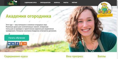 Академия Огородника ждет новых студентов