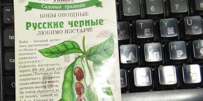 """Бобы от """"Русского огорода"""", или Готовлюсь к выращиванию новой культуры"""