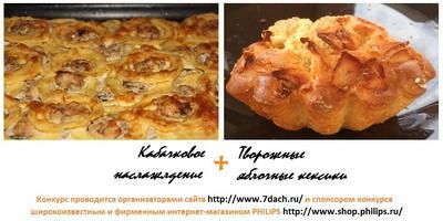 Кабачковое наслаждение ... а на десерт - нежные творожные яблочные кексики