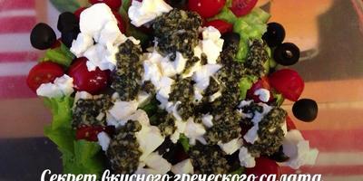Секрет вкусного греческого салата в соусе Песто