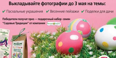 Не опоздайте! Фотоконкурс в ВКонтакте завершится завтра в полночь!