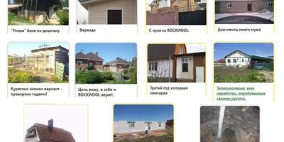 Загляните на конкурс «Строю дом — хочу ROCKWOOL!»