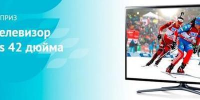 "Главный приз конкурса ""Тепло в доме"" - LED-телевизор Philips 42 дюйма!"