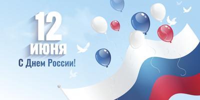 С праздником, семидачники-россияне!