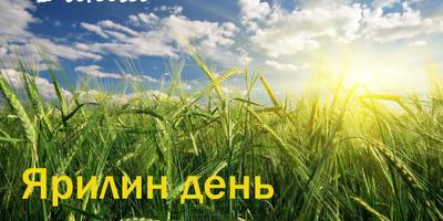 1 июля - Ярилин день, макушка лета. Что он обещает нам? Сверим приметы?