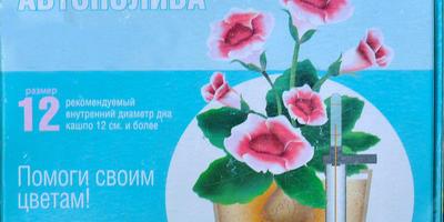 Устройство горшечного автополива комнатных растений. Посылка получена