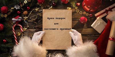 """Правила конкурса """"Лучший новогодний подарок для настоящего мужчины"""""""