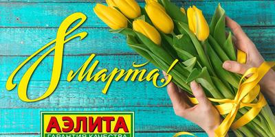 АЭЛИТА поздравляет всех женщин Семидачья с праздником!