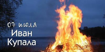 Иван Купала - ночь, огонь, вода и травы...