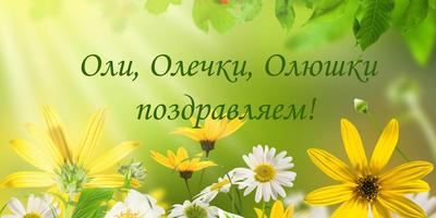 У нас сегодня Ольгин день!