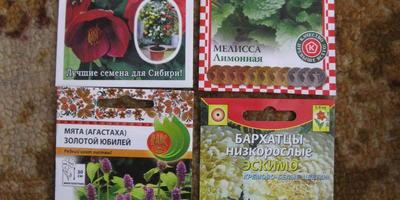 """Приз от Seedspost.ru за победу в конкурсе """"Мой любимый сорт""""!"""