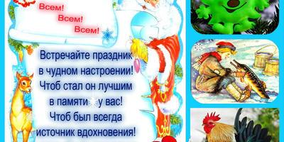 Всем! Всем! Всем! Счастливого Нового года!