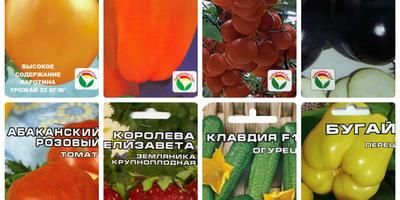 """Отзывы о семенах производителя """"Сибирский сад"""""""