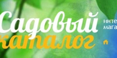 """Отзывы об интернет-магазине """"Садовый каталог"""""""