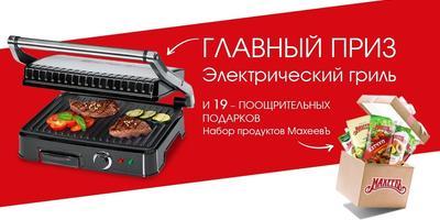 """Стартовал конкурс """"Махеевъ - Пикник с разМАХом!"""""""