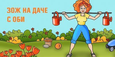 """Начинаем конкурс """"ЗОЖ на даче"""" с ОБИ!"""