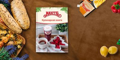 Стартовал конкурс «МахеевЪ создает историю!»