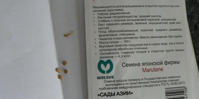 """О семенах от """"Садов Азии"""""""