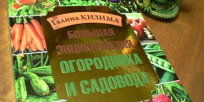 Получен приз - книга! Большая энциклопедия огородника и садовода Галины Кизимы