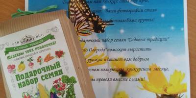 """Благодарность фирме """"Русский Огород"""""""