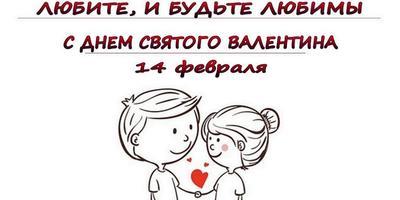 Друзья семидачники, с праздником ЛЮБВИ!