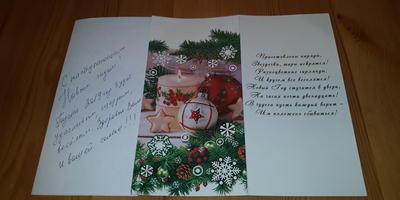 Письмецо-посылочка получена, спасибо Тане!