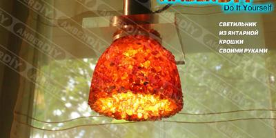 Янтарный светильник своими руками из янтарной крошки