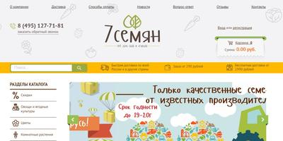 """""""Семь Семян"""" на Семидачье, или Моё путешествие по интернет-магазину"""