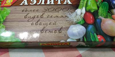 Подарок от Агрофирмы АЭЛИТА получен!