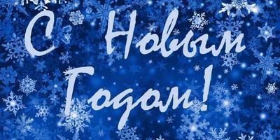 Новый год шагает по ...  7dach.ru :))