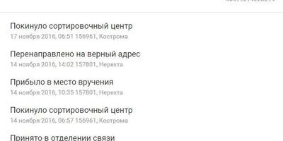 """Почта России, сервис """"слов нет"""""""