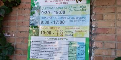 Ботанический сад ДВО РАН. Последний день сентября 2017