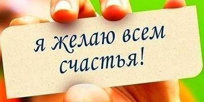 Желаю всем добра!!!