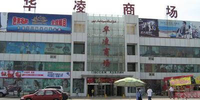 Клуб путешественников, или Наша поездка в Урумчи (Китай). Часть 2