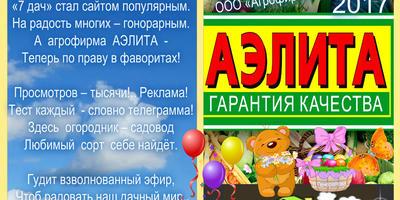 """Поздравление коллективу  ООО """"Агрофирма АЭЛИТА"""""""